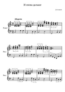 И снова дальше, Op.19: И снова дальше by Дмитрий Соловьёв