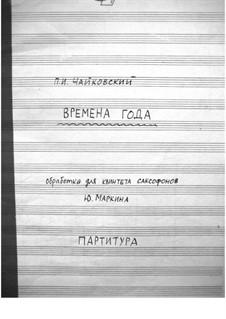 Джаз обработка для квинтета саксофонов: Джаз обработка для квинтета саксофонов by Петр Чайковский