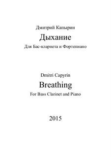 Дыхание: Дыхание by Дмитрий Капырин