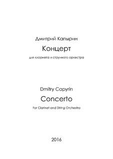 Концерт для кларнета и струнного оркестра (в трёх частях) - партитура: Концерт для кларнета и струнного оркестра (в трёх частях) - партитура by Дмитрий Капырин