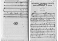 Композиции Ю. Маркина для фортепиано: Композиции Ю. Маркина для фортепиано by Юрий Маркин