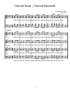 Святый Боже, Святый Крепкий: Святый Боже, Святый Крепкий by Артур Оренбургский