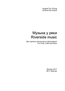Музыка у реки: Музыка у реки by Андрей Попов