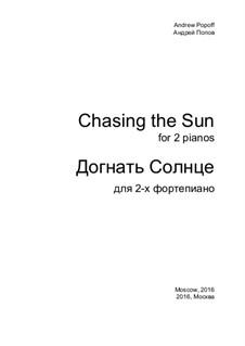 Догнать Солнце: Догнать Солнце by Андрей Попов