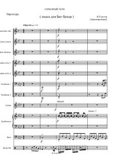 Cерьезный Мэн, М.82: Cерьезный Мэн by Иван Толстов