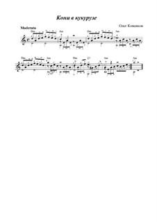 Кони в кукурузе, Op.10-а: Кони в кукурузе by Олег Копенков