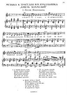 Князь Холмский: Песня Ильинишны by Михаил Глинка