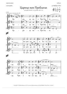 Царице моя Преблагая (на основе самоподобна, 2-3 голоса, однородн.х., Gm) - RU: Царице моя Преблагая (на основе самоподобна, 2-3 голоса, однородн.х., Gm) - RU by folklore