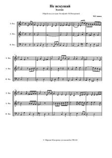 Не искушай меня без нужды: Для трех блокфлейт by Михаил Глинка