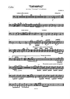 Парафраз на тему 'Соловья' А. Алябьева: Для скрипки и камерного оркестра by Евгений Дога