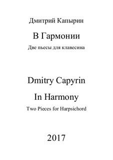 В гармонии - две пьесы для клавесина: В гармонии - две пьесы для клавесина by Дмитрий Капырин