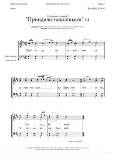 Приидите поклонимся (1.1, с вар.текста, Hm, м.хор, 2-4 голоса) - RU: Приидите поклонимся (1.1, с вар.текста, Hm, м.хор, 2-4 голоса) - RU by Unknown (works before 1850)