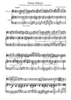 Романс Маруси для виолончели и фортепиано: Романс by Екатерина Шатрова