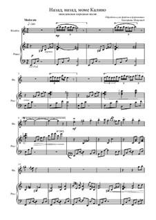Назад, назад, моме Калино. Македонская нар. песня: Для флейты и фортепиано by folklore