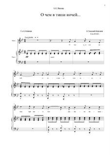 Четыре романса, Op.40: No.3 О чем в тиши ночей by Николай Римский-Корсаков