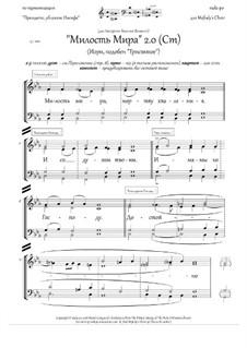 Милость Мира (2.0, Лит.В.Великого, Иори, пдб 'Трисвятое', Cm, 2-5 голосов, м./смеш.х.) - RU: Милость Мира (2.0, Лит.В.Великого, Иори, пдб 'Трисвятое', Cm, 2-5 голосов, м./смеш.х.) - RU by folklore, Rada Po