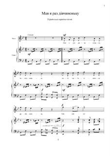 Мав я раз дівчиноньку ...: Для голоса и фортепиано by folklore