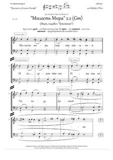 Милость Мира (2.2, Лит.В.Великого, Иори, пдб 'Трисвятое', Gm, м.хор, 2-5 голосов) - RU: Милость Мира (2.2, Лит.В.Великого, Иори, пдб 'Трисвятое', Gm, м.хор, 2-5 голосов) - RU by folklore, Rada Po