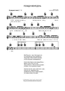 Позади меня день. Мелодия с аккордами: Позади меня день. Мелодия с аккордами by Константин Саушкин