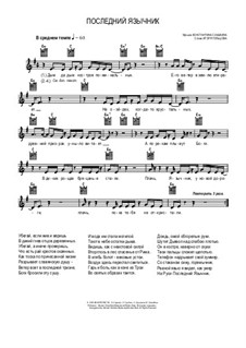 Последний Язычник. Мелодия с аккордами: Последний Язычник. Мелодия с аккордами by Константин Саушкин