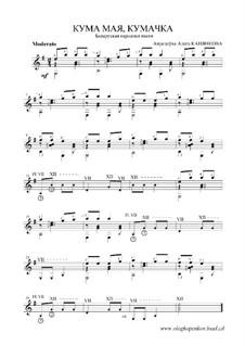 Белорусская народная песня 'Кума мая, кумачка', Op.4: Белорусская народная песня 'Кума мая, кумачка' by Олег Копенков