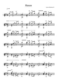 Напев ми минор: Напев ми минор by Константин Щеницын