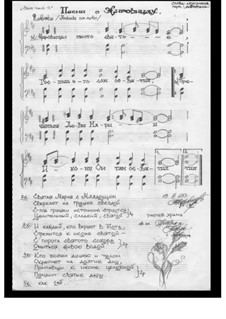 Песня о Жировицах: Песня о Жировицах by Ангелина Анисина