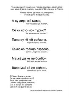 Транскрипция 'Ah! Vous dirais-je, maman' русскими буквами для вокалистов: Транскрипция 'Ah! Vous dirais-je, maman' русскими буквами для вокалистов by Михаил Гвоздырев