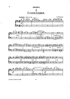 Именины для струнного квартета: Версия для фортепиано в 4 руки by Александр Глазунов, Николай Римский-Корсаков, Анатолий Лядов
