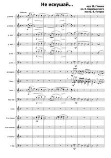 Не искушай меня без нужды: Для голоса и оркестра русских народных инструментов by Михаил Глинка