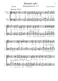 Из Ветхого завета, Nos.1-35, Op.1: No.2 Внимай, небо by Станислав Маген