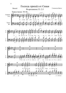 Из Ветхого завета, Nos.1-35, Op.1: No.3 Господь пришёл от Синая by Станислав Маген