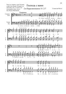 Из Ветхого завета, Nos.1-35, Op.1: No.8 Господь с нами by Станислав Маген