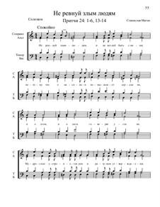 Из Ветхого завета, Nos.1-35, Op.1: No.12 Не ревнуй злым людям by Станислав Маген