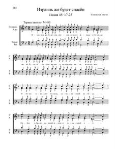 Из Ветхого завета, Nos.1-35, Op.1: No.33 Израиль же будет спасён by Станислав Маген