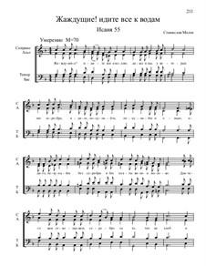 Из Ветхого завета, Nos.36-71, Op.1: No.41 Жаждущие! Идите все к водам by Станислав Маген