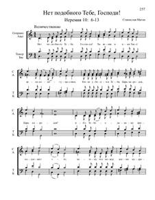 Из Ветхого завета, Nos.36-71, Op.1: No.48 Нет подобного Тебе, Господи by Станислав Маген
