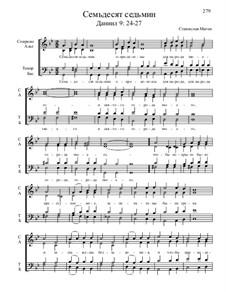 Из Ветхого завета, Nos.36-71, Op.1: No.53 Семьдесят седьмин by Станислав Маген