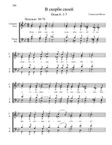 Из Ветхого завета, Nos.36-71, Op.1: No.54 В скорби своей by Станислав Маген