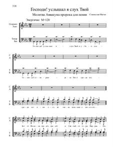 Из Ветхого завета, Nos.36-71, Op.1: No.63 Господи! услышал я by Станислав Маген