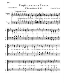 Из Песни Апостолов, Nos.36-59, Op.2: No.36 Радуйтесь всегда в Господе by Станислав Маген