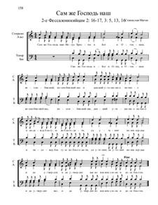 Из Песни Апостолов, Nos.36-59, Op.2: No.40 Сам же Господь наш by Станислав Маген