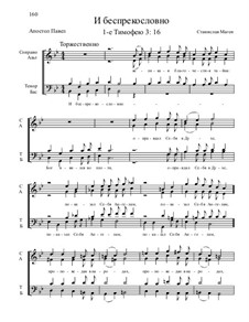 Из Песни Апостолов, Nos.36-59, Op.2: No.41 И беспрекословно by Станислав Маген