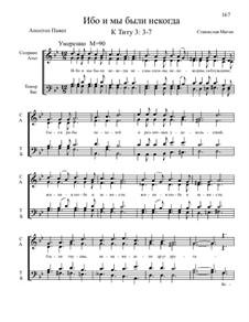 Из Песни Апостолов, Nos.36-59, Op.2: No.44 Ибо и мы были некогда by Станислав Маген