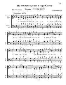Из Песни Апостолов, Nos.36-59, Op.2: No.50 Но вы приступили к горе Сиону by Станислав Маген