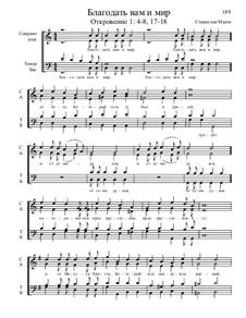 Из Песни Апостолов, Nos.36-59, Op.2: No.52 Благодать вам и мир by Станислав Маген