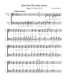 Из Песни Апостолов, Nos.36-59, Op.2: No.56 Достоин Ты взять книгу by Станислав Маген