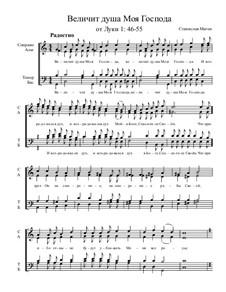 Из Песни Апостолов, Nos.36-59, Op.2: No.59 Величит душа Моя Господа by Станислав Маген
