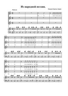 Из народной поэзии, Op.63: Из народной поэзии by Карина Барас