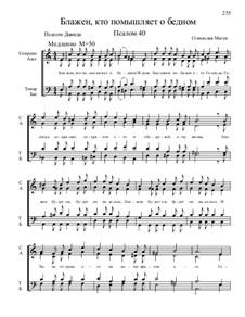 Из Псалтири, Nos.36-70, Op.3: No.40 Блажен, кто помышляет о бедном by Станислав Маген
